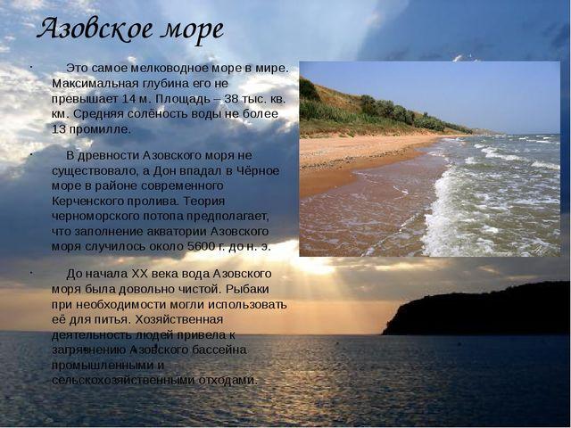 Азовское море Это самое мелководное море в мире. Максимальная глубина его не...