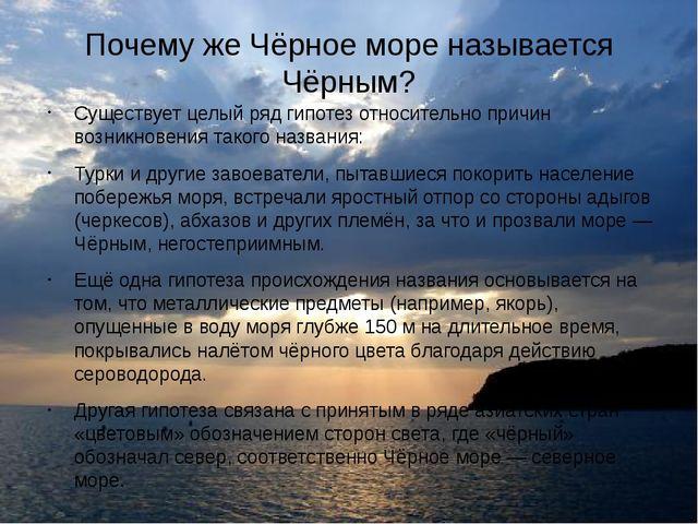 Почему же Чёрное море называется Чёрным? Существует целый ряд гипотез относит...