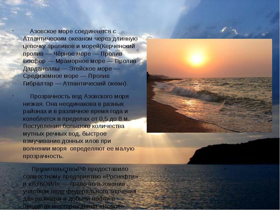 Азовское море соединяется с Атлантическим океаном через длинную цепочку прол...