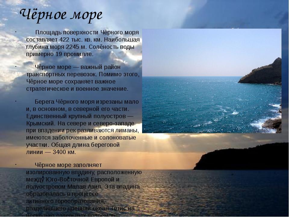 Чёрное море Площадь поверхности Чёрного моря составляет 422 тыс. кв. км. Наиб...