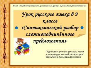 Урок русского языка в 9 классе «Синтаксический разбор сложноподчинённого пред