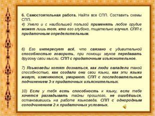 6. Самостоятельная работа. Найти все СПП. Составить схемы СПП. 4) Умело и с н