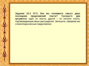 Задание 15.3 ОГЭ. Как вы понимаете смысл двух последних предложений текста? П