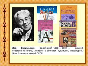 Лев Васи́льевич Успе́нский(1900—1978)— русский советскийписатель, линг