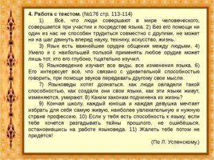 4. Работа с текстом. (№176 стр. 113-114) 1) Всё, что люди совершают в мире