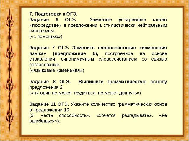 7. Подготовка к ОГЭ. Задание 6 ОГЭ. Замените устаревшее слово «посредстве» в...