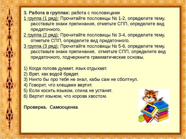 3. Работа в группах: работа с пословицами 1 группа (1 ряд): Прочитайте посл...