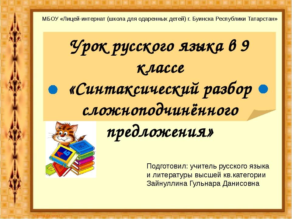 Урок русского языка в 9 классе «Синтаксический разбор сложноподчинённого пред...