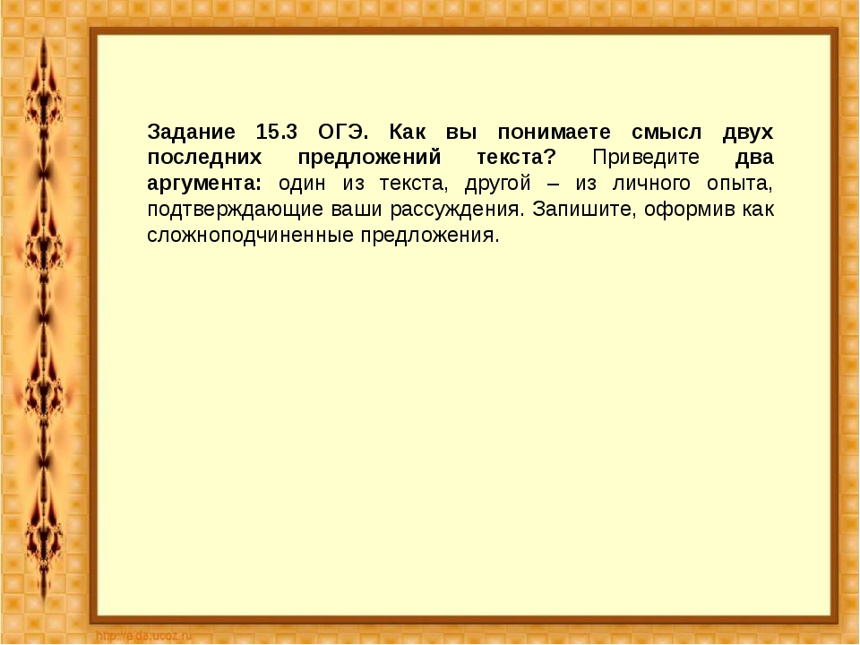 Задание 15.3 ОГЭ. Как вы понимаете смысл двух последних предложений текста? П...