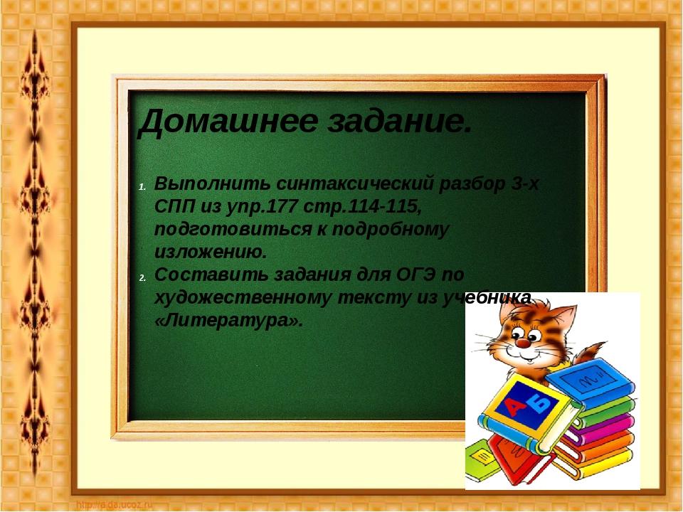 Домашнее задание. Выполнить синтаксический разбор 3-х СПП из упр.177 стр.114-...
