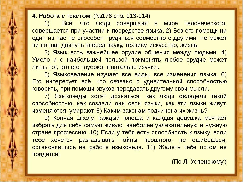 4. Работа с текстом. (№176 стр. 113-114) 1) Всё, что люди совершают в мире...