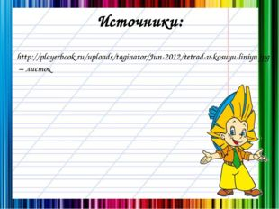 Источники: http://playerbook.ru/uploads/taginator/Jun-2012/tetrad-v-kosuyu-li