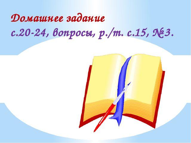 Домашнее задание с.20-24, вопросы, р./т. с.15, № 3.