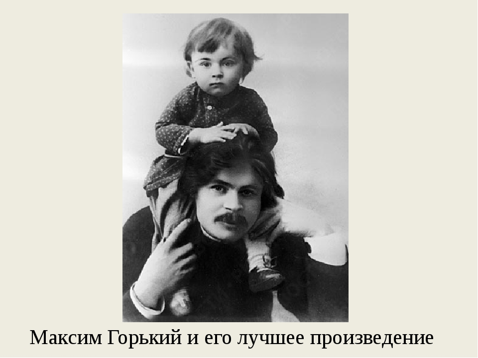 Максим Горький и его лучшее произведение