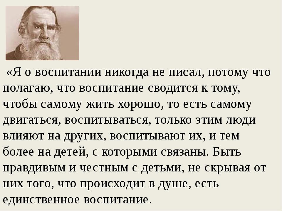 «Я о воспитании никогда не писал, потому что полагаю, что воспитание сводитс...