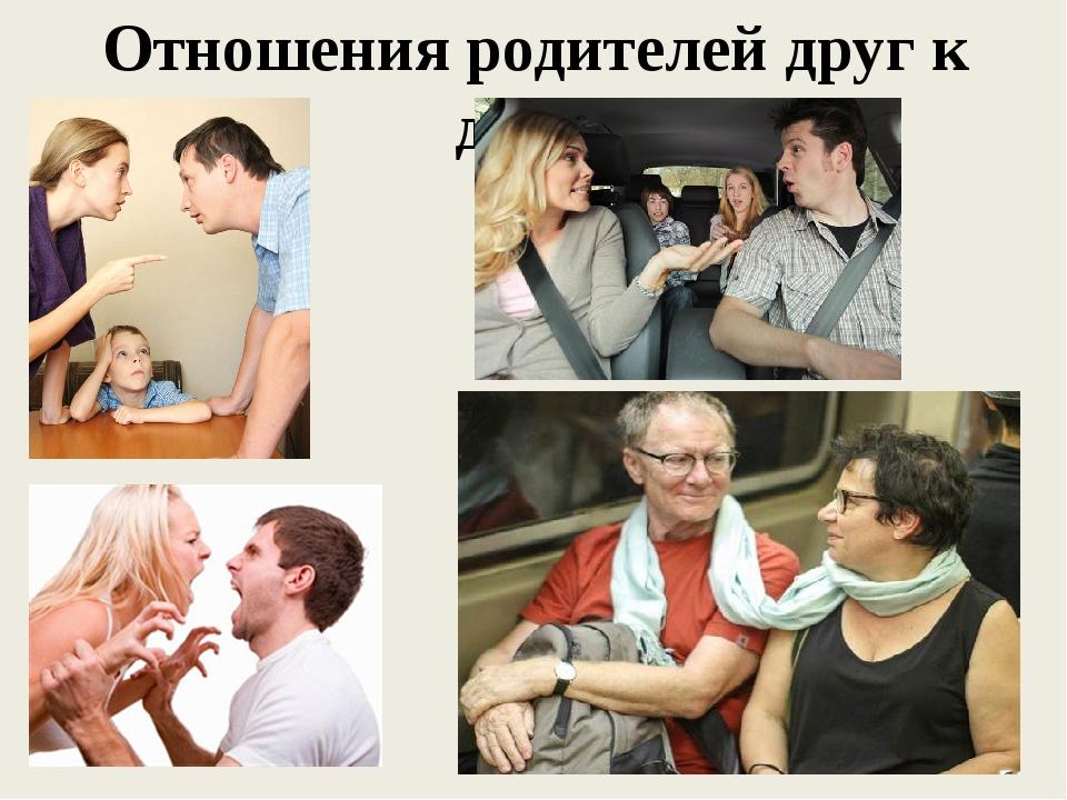 Отношения родителей друг к другу