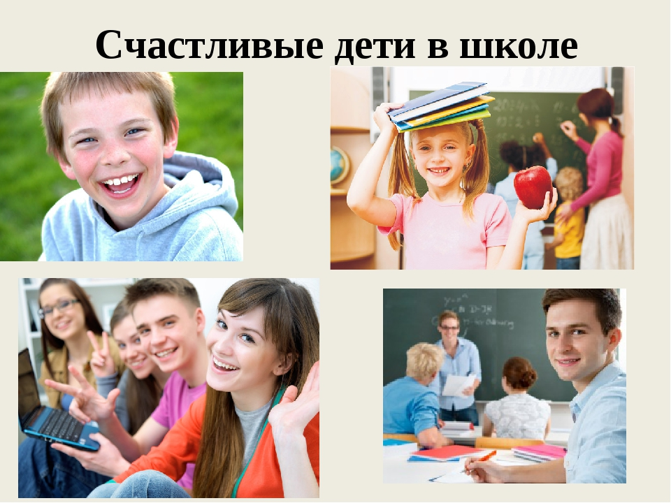 Счастливые дети в школе