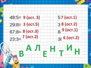48:5= 50:7= 29:8= 34:4= 67:8= 84:9= 23:3= 38:6=