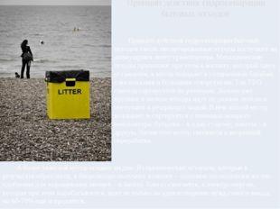 Принцип действия гидросепарации бытовых отходов такой: несортированные отход