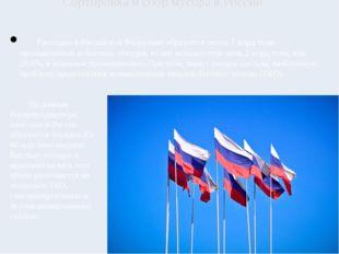Ежегодно в Российской Федерации образуется около 7 млрд тонн промышленных и