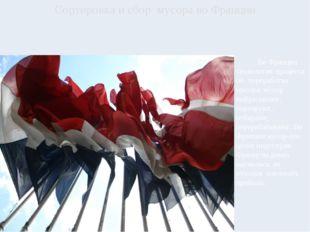 Во Франции технология процесса по переработке мусора: мусор выбрасывают, сор