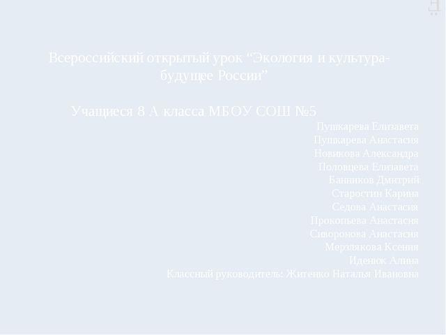 """Ё Всероссийский открытый урок """"Экология и культура-  будущее России""""  Уч..."""