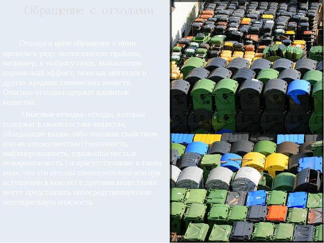 Отходы и наше обращение с ними привели к ряду экологических проблем, наприме...