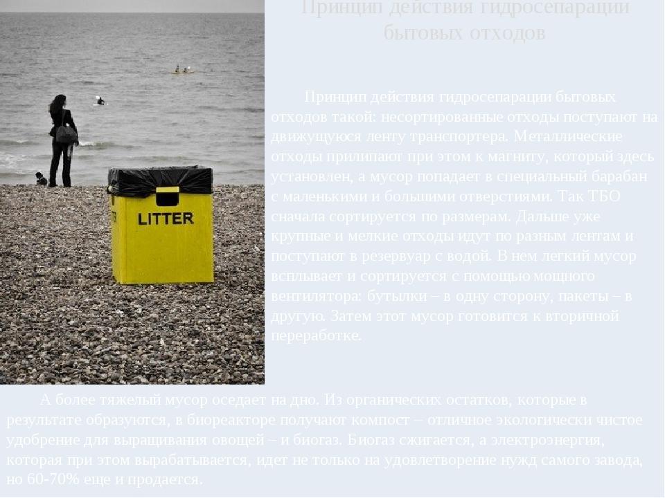 Принцип действия гидросепарации бытовых отходов такой: несортированные отход...
