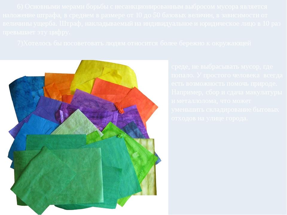 6) Основными мерами борьбы с несанкционированным выбросом мусора является на...