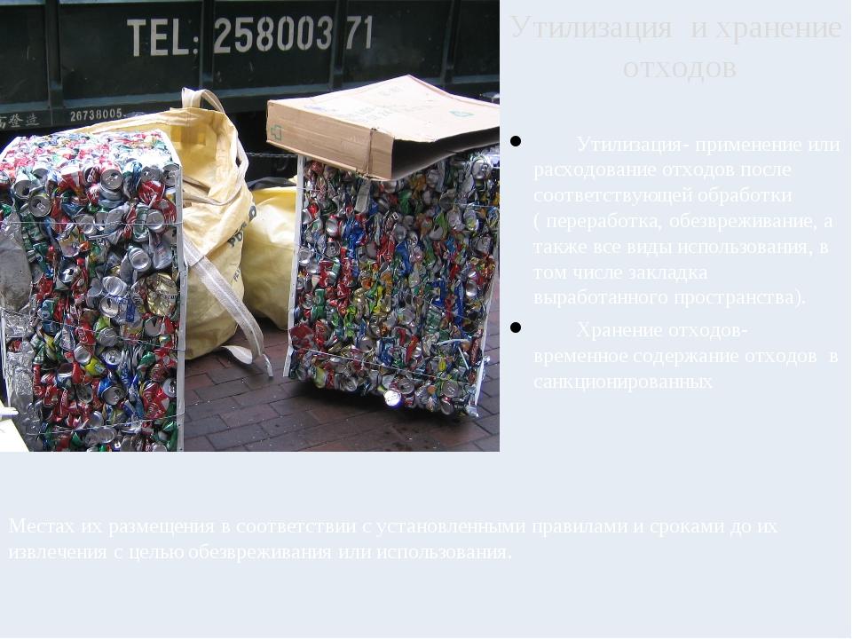 Утилизация- применение или расходование отходов после соответствующей обрабо...