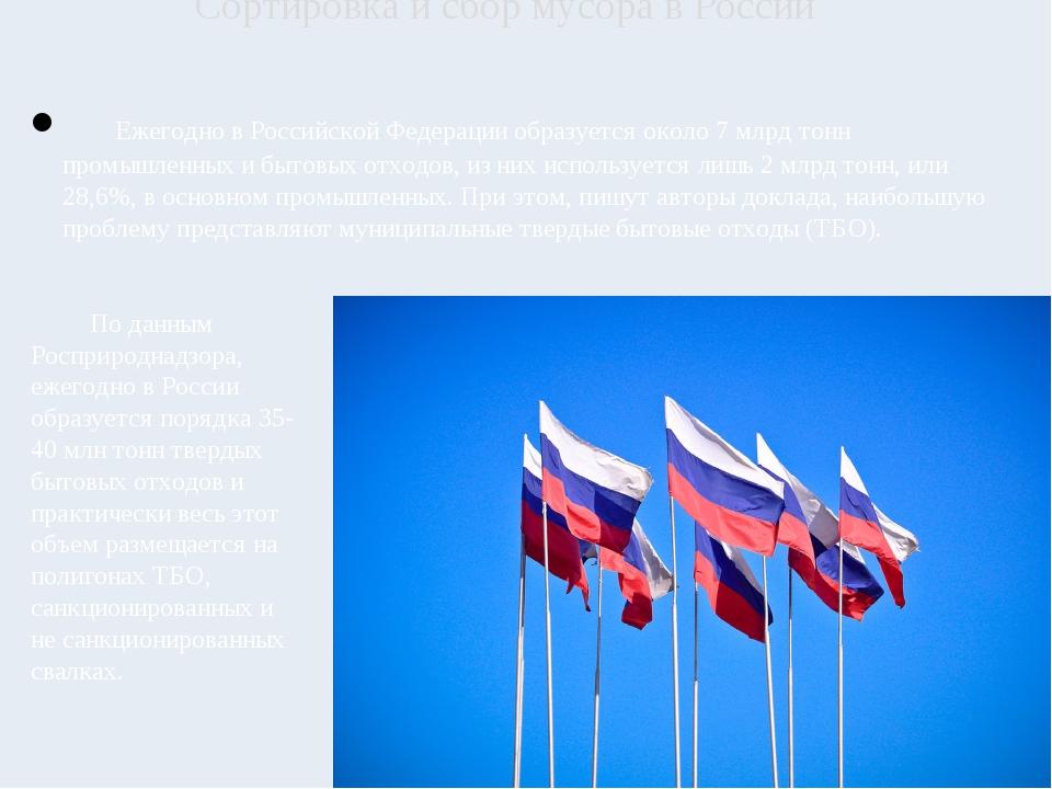 Ежегодно в Российской Федерации образуется около 7 млрд тонн промышленных и...