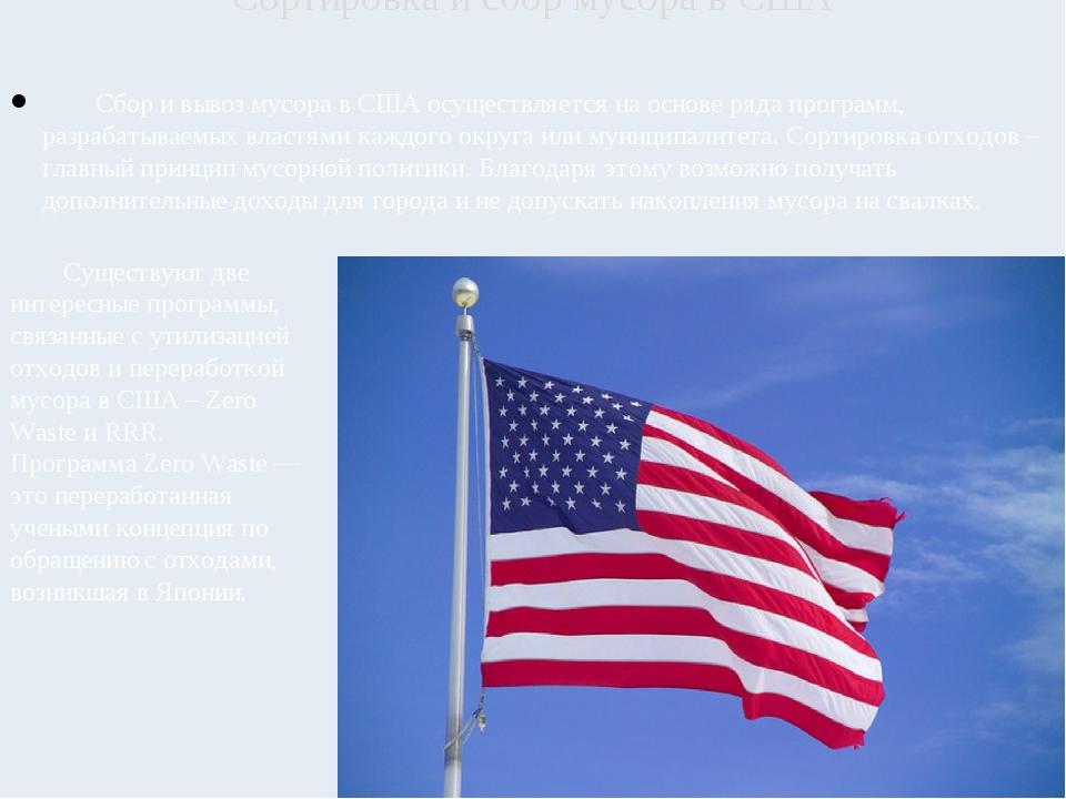 Сбор и вывоз мусора в США осуществляется на основе ряда программ, разрабатыв...