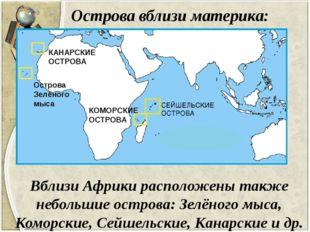 Вблизи Африки расположены также небольшие острова: Зелёного мыса, Коморские,