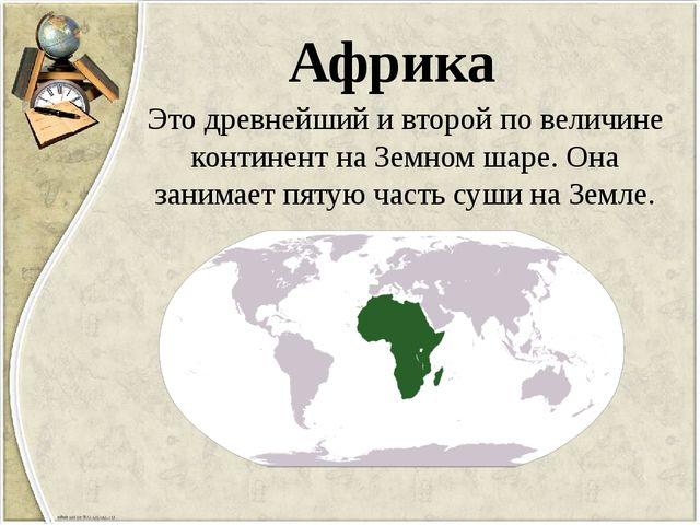 Африка Это древнейший и второй по величине континент на Земном шаре. Она зани...
