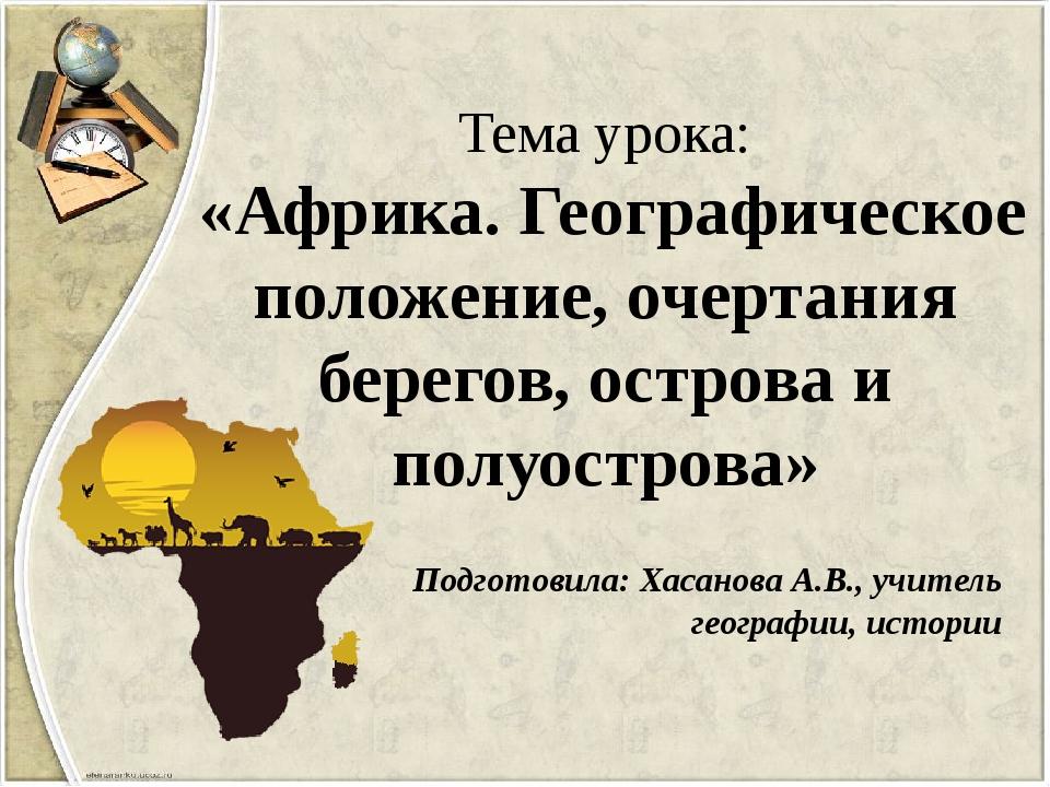 Тема урока: «Африка. Географическое положение, очертания берегов, острова и п...
