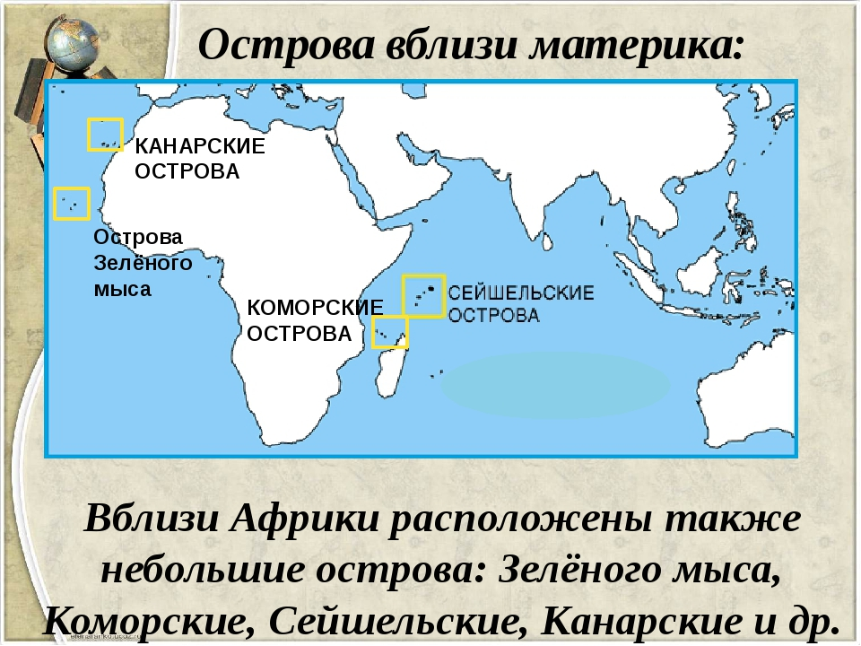 Вблизи Африки расположены также небольшие острова: Зелёного мыса, Коморские,...