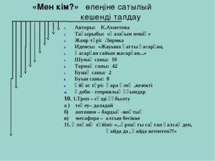«Мен кім?» өлеңіне сатылый кешенді талдау Авторы: К.Ахметова Тақырыбы: «Қаза
