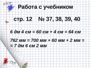 Работа с учебником стр. 12 № 37, 38, 39, 40 6 дм 4 см = 60 см + 4 см = 64 см