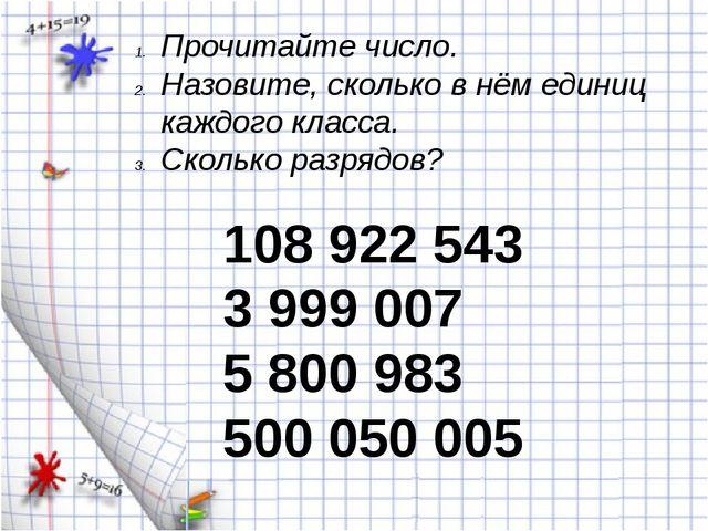 108 922 543 3 999 007 5 800 983 500 050 005 Прочитайте число. Назовите, сколь...