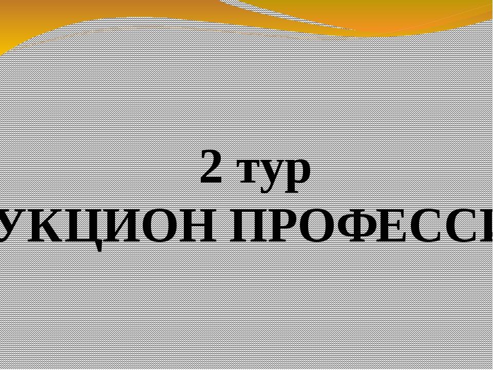 2 тур АУКЦИОН ПРОФЕССИЙ