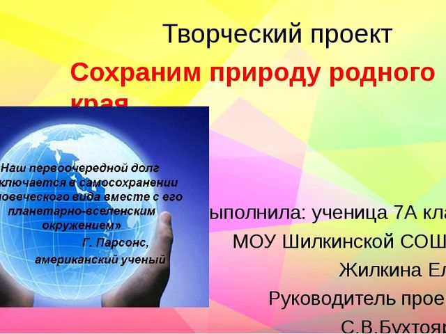 Творческий проект Сохраним природу родного края Выполнила: ученица 7А класса...