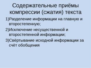 Содержательные приёмы компрессии (сжатия) текста 1)Разделение информации на г