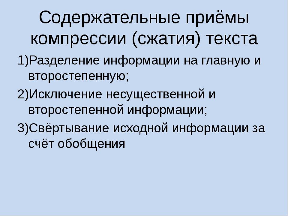 Содержательные приёмы компрессии (сжатия) текста 1)Разделение информации на г...