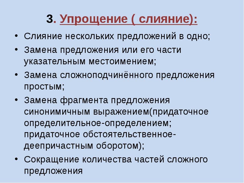 3. Упрощение ( слияние): Слияние нескольких предложений в одно; Замена предло...