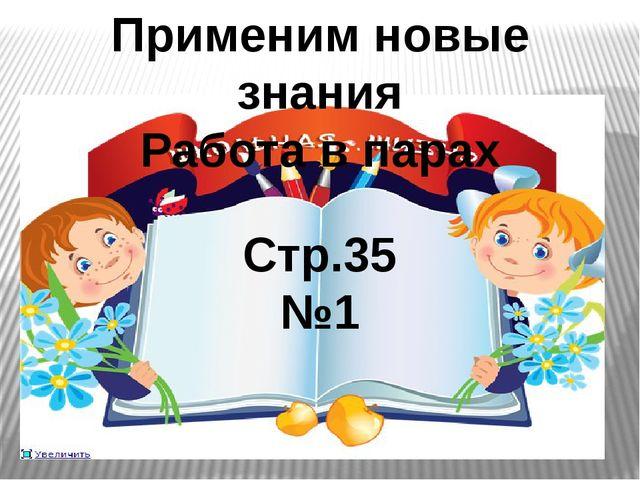 Применим новые знания Работа в парах Стр.35 №1