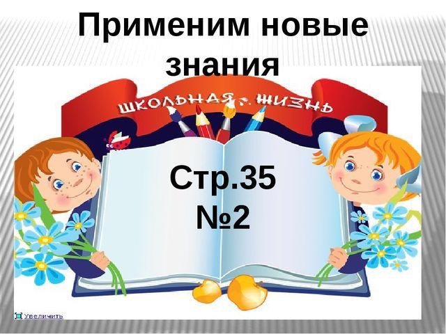 Применим новые знания Стр.35 №2