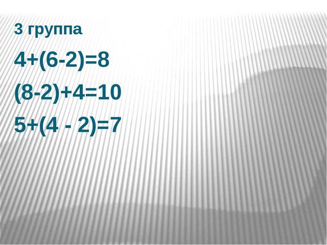 3 группа 4+(6-2)=8 (8-2)+4=10 5+(4 - 2)=7