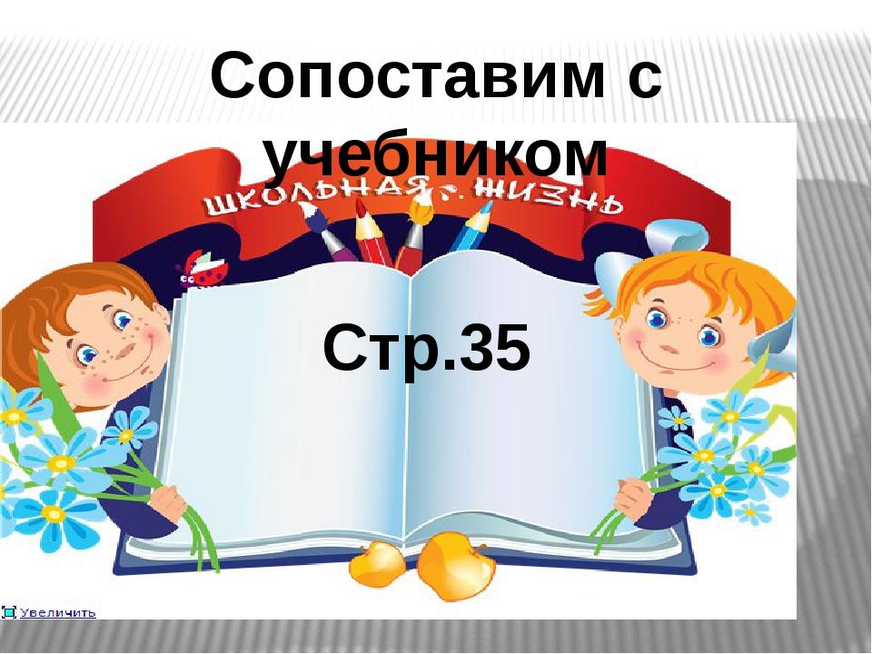 Сопоставим с учебником Стр.35