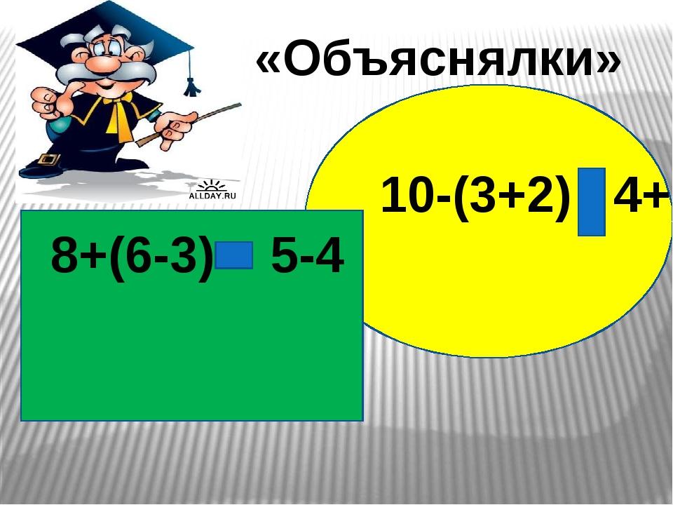 «Объяснялки» 8+(6-3) 5-4 10-(3+2) 4+1