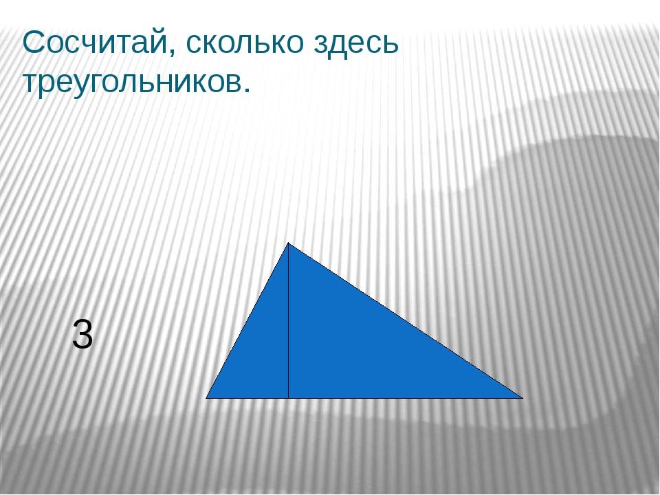 Сосчитай, сколько здесь треугольников. 3